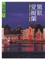 二手書博民逛書店《驚歎愛爾蘭》 R2Y ISBN:9573260417│吳祥輝