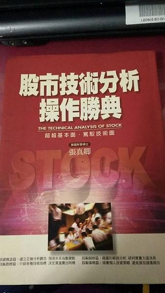 (二手書)股市技術分析操作勝典 = The technical analysis of stock