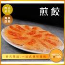 INPHIC-煎餃模型 煎餃子 水餃 蒸餃 鍋貼-IMFA175104B