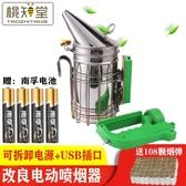 不銹鋼電動噴煙器可拆卸電源新型噴煙壺驅蜂器趕蜂噴壺自動熏蜜蜂 小明同學