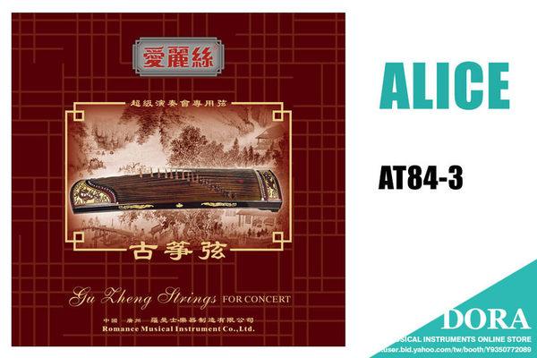 【小叮噹的店】全新Alice.AT84-3 高級古箏演奏用弦 /條
