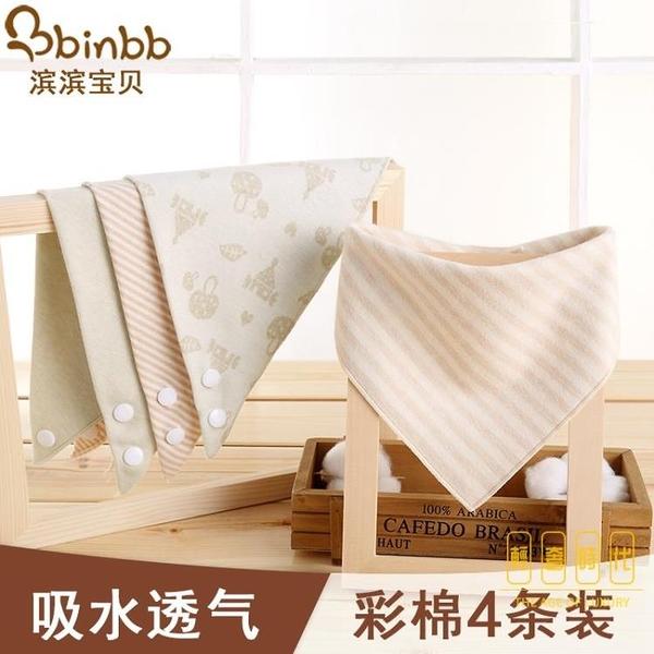 4條裝 男女寶寶口水巾按扣嬰兒三角巾純棉新生兒圍嘴【輕奢時代】