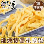 煙燻特濃乳酪絲100g 無防腐劑 自然優 日華好物