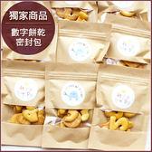 婚禮小物 活動餅乾-「數字餅乾密封包」--桌上禮/生日派對/會議茶點/二進禮/活動禮贈品