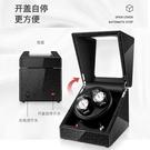手錶盒 搖錶器 自動機械錶轉錶器晃錶器上弦器手錶收納盒轉動放置器 家用 智慧e家 新品