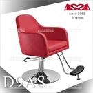 台灣亞帥ASSA | D9AS 3D記憶綿沙發美髮椅-鍍鉻圓盤腳座(三色)[58184]開業設備