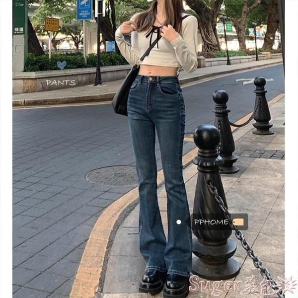 牛仔褲 PPHOME修煉大長腿~韓系古著辣妹風復古小修身顯腿長喇叭牛仔褲女 新品