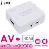 i-gota RCA轉HDMI影音轉換器(RCA-HDMI)