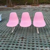 排椅 排椅等候椅車站醫院長椅公共聯排椅粉三人位椅子攝影椅 非凡小鋪 LX