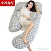 側臥u型枕多功能抱枕孕期用品睡覺托腹枕靠枕  台北日光