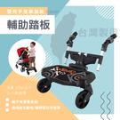 台灣製 好收納嬰兒手推車雙人推車輔助腳踏板 站立踏板 統姿