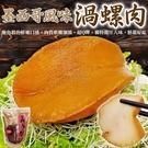 【海肉管家】墨西哥風味大顆渦螺肉X1包(200g±10%/包)