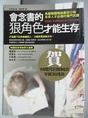 【書寶二手書T4/心理_AKX】會念書的狠角色才能生存_李時炯 , 蕭素菁