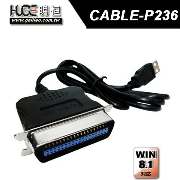 伽利略 USB to Printer 線 36pin 支援WIN.81 / CABLE-P236