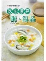 二手書博民逛書店 《吃出漂亮粥、湯品》 R2Y ISBN:9867502264│莊聖思、郭子儀