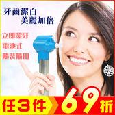 免插電牙齒清潔器 常保亮晰潔白【KL05002】JC雜貨
