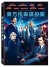 【停看聽音響唱片】【DVD】東方快車謀殺案