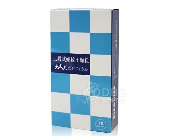 【DDBS】樂趣衛生套 保險套 大丈夫系列 顆粒螺紋 12片