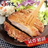 【南紡購物中心】氣炸厚切里肌豬排8片(200g/片)