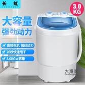 迷你洗衣機 迷你洗衣機小型單桶筒半全自動寶寶宿舍兒童童微型脫水帶甩干T 2色