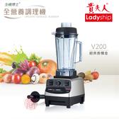 貴夫人 生機博士 全營養調理機 V200 生機調理果汁機/冰沙機/果菜機 五穀/蔬果/濃稠食品料理機