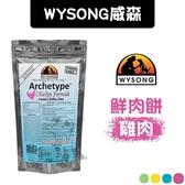 WYSONG威森[犬貓共用雞肉原生鮮肉餅,7.5oz]
