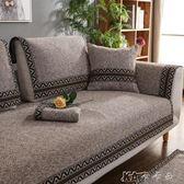 沙發套 棉麻四季沙發墊坐墊通用布藝防滑新中式實木簡約現代亞麻沙發套巾 卡卡西