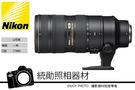 Nikon AF-S 70-200MM F2.8 70-200/2.8 G ED VR II 國祥公司貨