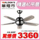 促銷品【華燈市】42吋小金剛紅外線遙控吊...