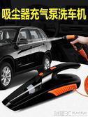 車用吸塵器 車載吸塵器車內汽車用大功率充氣泵洗車機家用無線充電小型專用 igo 玩趣3C