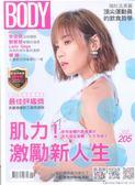 BODY 體面月刊 1月號/2019 第205期
