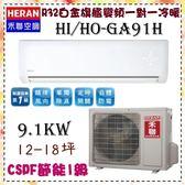 CSPF【禾聯空調】9.1KW 12-18坪 一對一 R32變頻冷暖空調《HI/HO-GA91H》主機板7年壓縮機10年保固