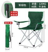 戶外折疊椅大號便攜椅釣魚椅野餐燒烤沙灘扶手椅靠背椅子休閒椅子交換禮物