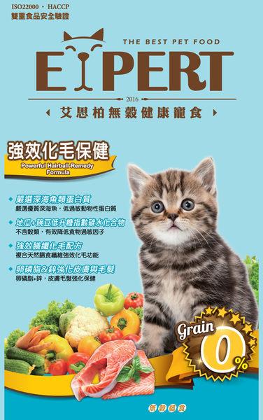 【艾思柏無榖寵食】貓食-強效化毛保健1.5kg