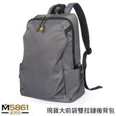 【男包】後背包 電腦包 TANGCOOL 大前袋雙拉鏈 商旅兩用包/精英灰