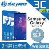 BLUE POWER Samsung Galaxy Note 9 3D曲面 滿版 9H鋼化玻璃保護貼 三星 疏水疏油