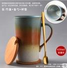 杯子陶瓷馬克杯帶蓋勺日式茶水杯復古家用咖...