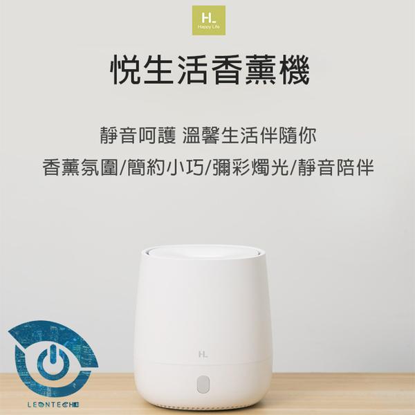 小米 悅生活香薰機 加濕器 USB 擴香機 靜音 水氧加濕