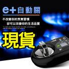 (現貨馬上出/可超商取貨) e+ 自動關 瓦斯爐輔助安全開關 定時自動熄火 E+自動關 (四款任選)