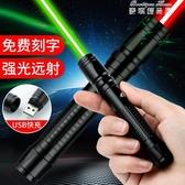 射燈筆綠光鐳射手電紅外線筆鐳射沙盤筆USB充電指示售樓筆鐳射燈 麥琪精品屋