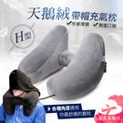走走去旅行99750【JA281】H型天鵝絨帶帽充氣枕 旅行護頸枕 多角度睡眠枕頭 戶外舒眠連帽頸枕 2色