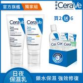 CeraVe適樂膚 日夜保濕乳獨家重量組 鎖水保濕