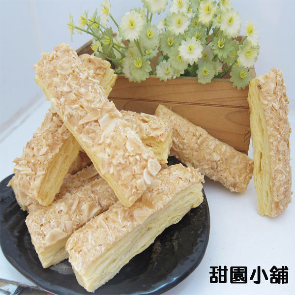 手工奶油千層杏仁酥--一盒18入-薄薄糖霜及杏仁、奶油美味層層相疊!甜園