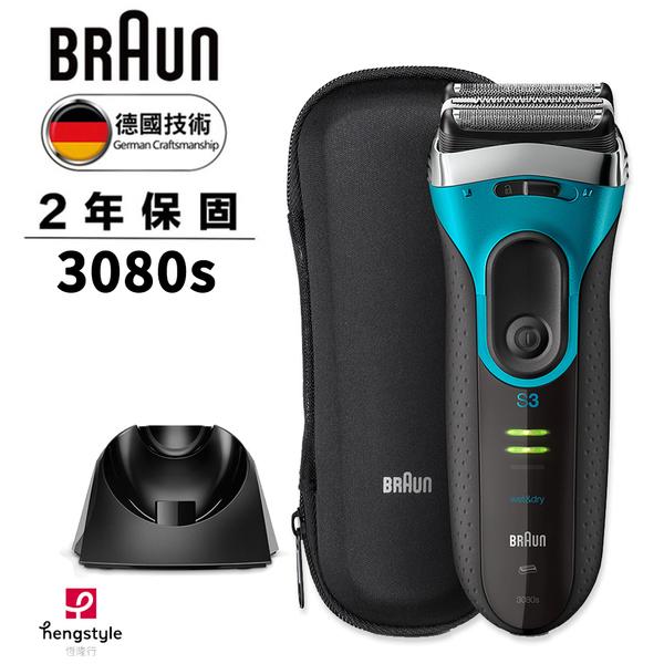 德國百靈 BRAUN 新升級三鋒系列電鬍刀3080s