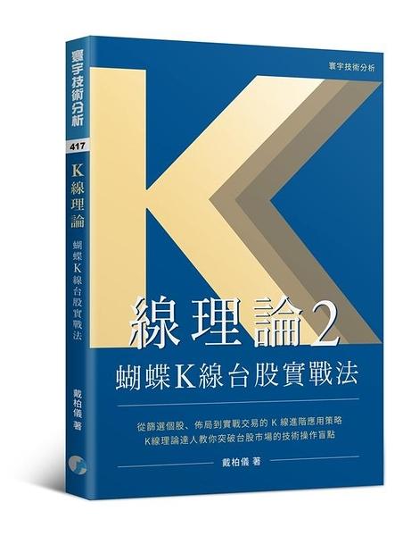 K線理論(2):蝴蝶K線台股實戰法