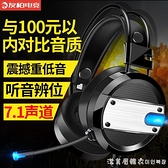 電腦耳機頭戴式耳麥7.1聲道電競網吧游戲絕地求生吃雞帶麥cf有線 漾美眉韓衣