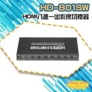 高雄/台南/屏東監視器 HD-801SW 4K HDMI八進一出影像切換器