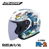 M2R安全帽,FR2,#1海洋世界/白