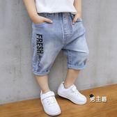 男童牛仔短褲洋氣薄款男孩夏裝七分褲子夏季兒童中褲寶寶正韓潮褲 特惠免運