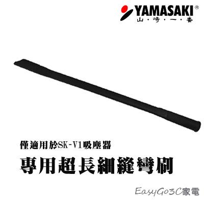 |配件| 山崎專用超長細縫刷  (SK-V1/V2吸塵器適用)